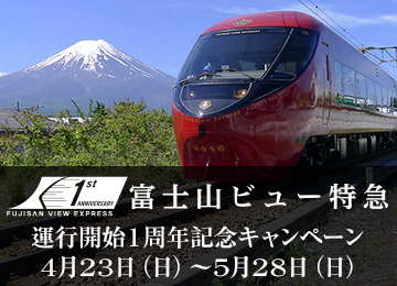 富士山ビュー特急 運行開始1周年記念キャンペーン