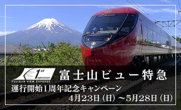 富士山ビュー特急 運行開始1周年記念キャンペーンイベント