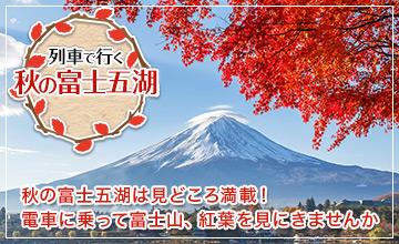 富士急行で行く秋の富士五湖