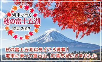 電車で行く秋の富士五湖