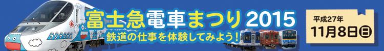富士急電車まつり 2015年11月8日(日)