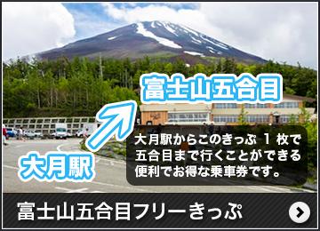 富士山五合目フリーきっぷ