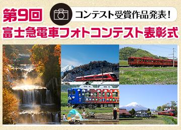 第9回富士急電車フォトコンテスト表彰式