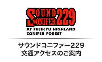 サウンドコニファー229 イベント終了後のアクセスのご案内