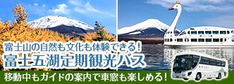 富士五湖定期観光バス