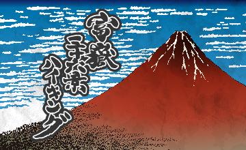 富嶽三十六景ハイキング|YAMAP