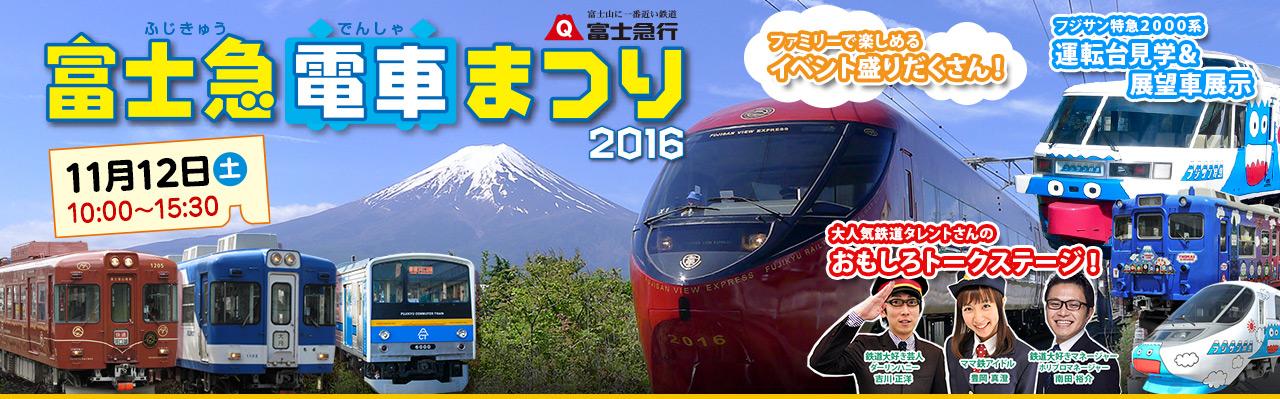 富士急行線 電車まつり11月12日(土)