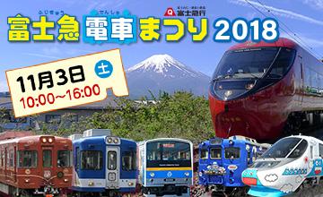 電車まつり2018 11月3日(土)