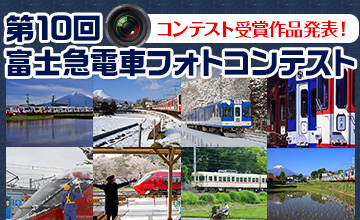 第10回富士急電車フォトコンテスト受賞作品発表