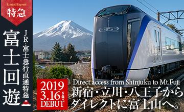 富士回遊 2019年3月16日デビュー