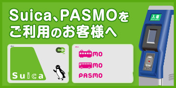 Suica、PASMOご利用のお客様へ