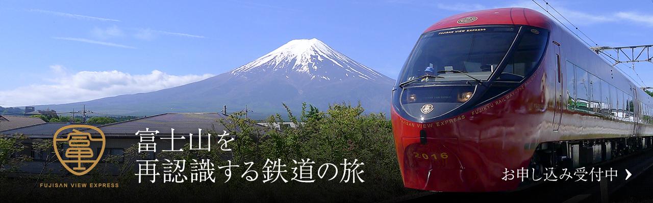 富士山を再認識する鉄道の旅 富士山ビュー特急