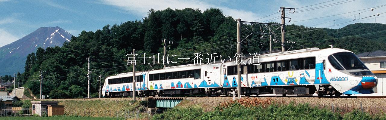富士山に一番近い鉄道 富士急行線