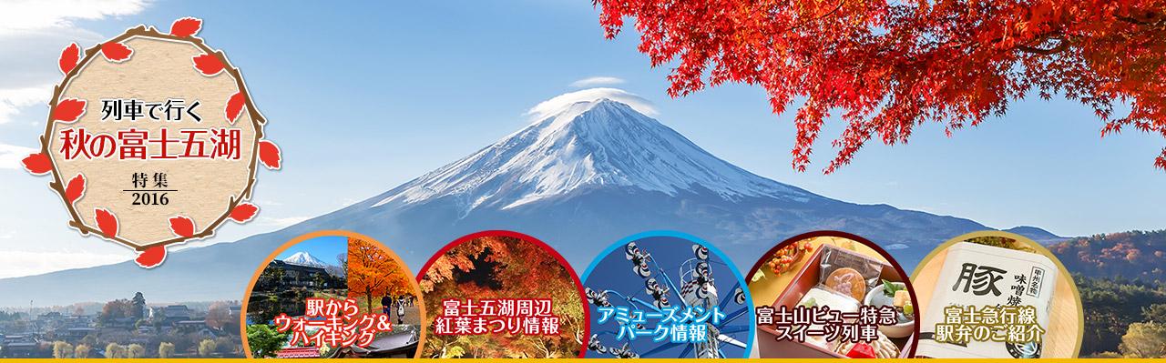 富士急行線で行く秋の富士五湖