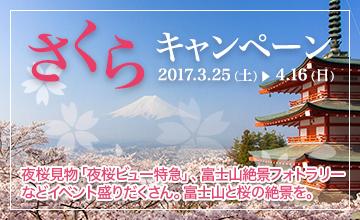 フジサン特急 運行開始15周年記念キャンペーンイベント