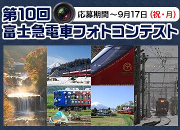 第10回富士急電車フォトコンテスト表彰式
