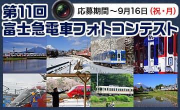 第1回富士急電車フォトコンテスト