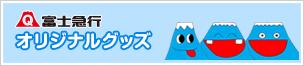 富士急行オリジナルグッズ
