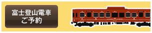 富士登山電車を予約する