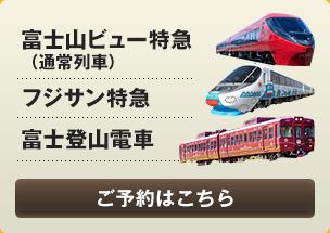 列車を予約する