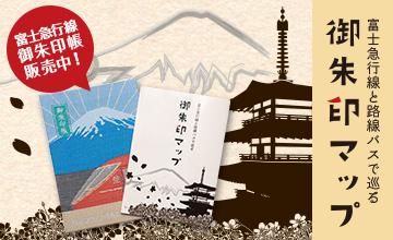 「富士急行線御朱印帳」富士急行線と路線バスで巡る御朱印マップ付