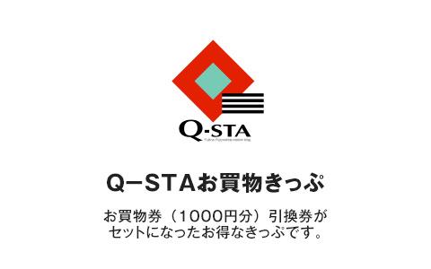 Q-STAお買物きっぷ