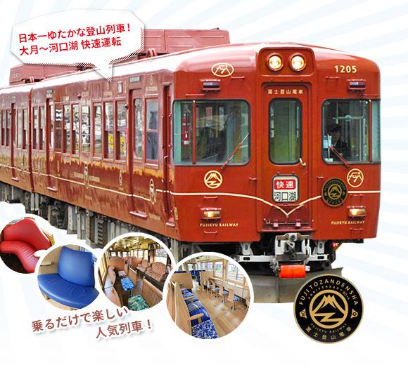 富士登山電車