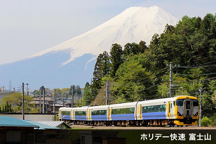 ホリデー快速富士山 1号・2号 新宿~河口湖
