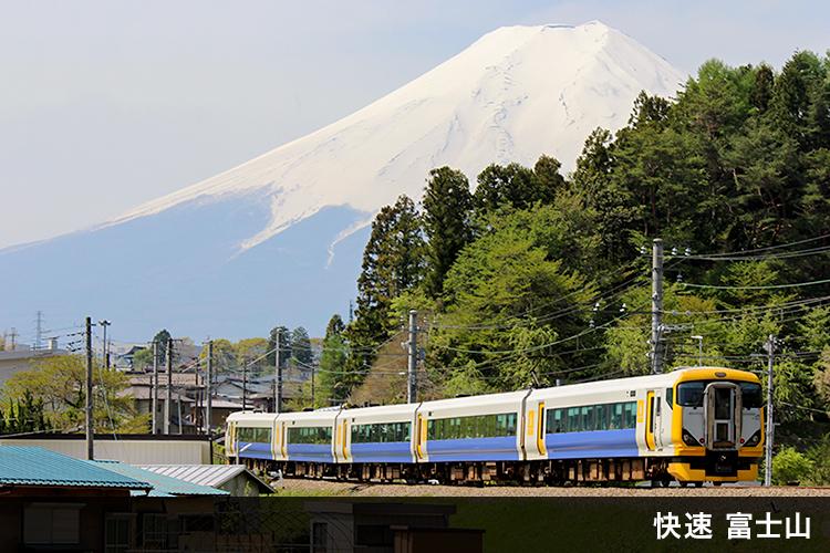 新宿~河口湖直通 「快速 山梨富士3号・4号」
