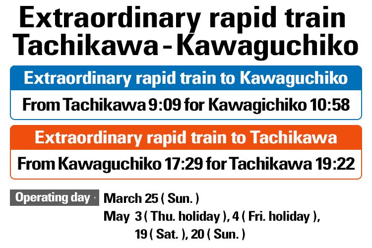 Extraordinary rapid train Tachikawa - Kawaguchiko