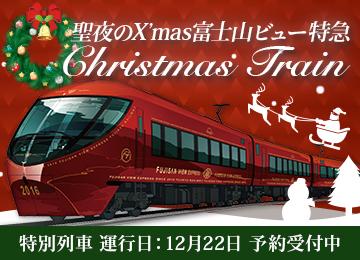 富士山ビュー特急 クリスマストレイン