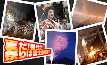 富士急行線沿線 夏祭り情報